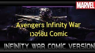 ห้ามพลาด!Avengers Infinity War เวอร์ชั่นหนังสือการ์ตูน- Comic World Daily
