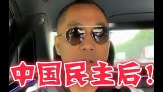大陸億萬富豪:中國民主後就能跟美國一樣好嗎?