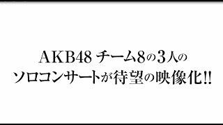 AKB48チーム8の3名「小栗有以」「倉野尾成美」「坂口渚沙」の初ソロコン...