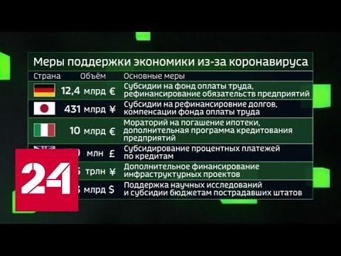 Арифметика пандемии: какие страны и сколько тратят на борьбу с коронавирусом - Россия 24