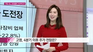 [부자들은 경제신문을 읽는다] 고영