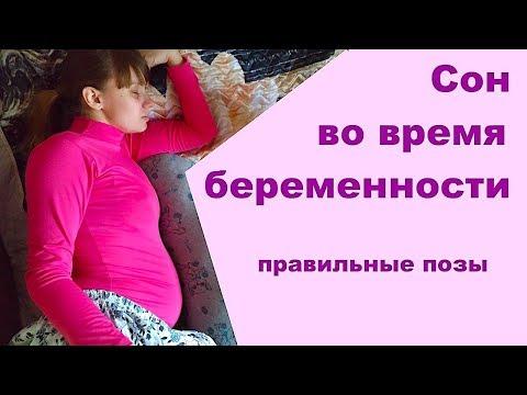 СОН во время БЕРЕМЕННОСТИ. КАК СПАТЬ беременным. Правильные ПОЗЫ ДЛЯ СНА беременным