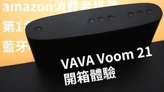 amazon消費者推薦第一名?!高CP值藍牙喇叭 VAVA Voom 21【束褲開箱】