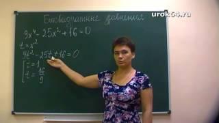 Биквадратные уравнения. Как их решать.