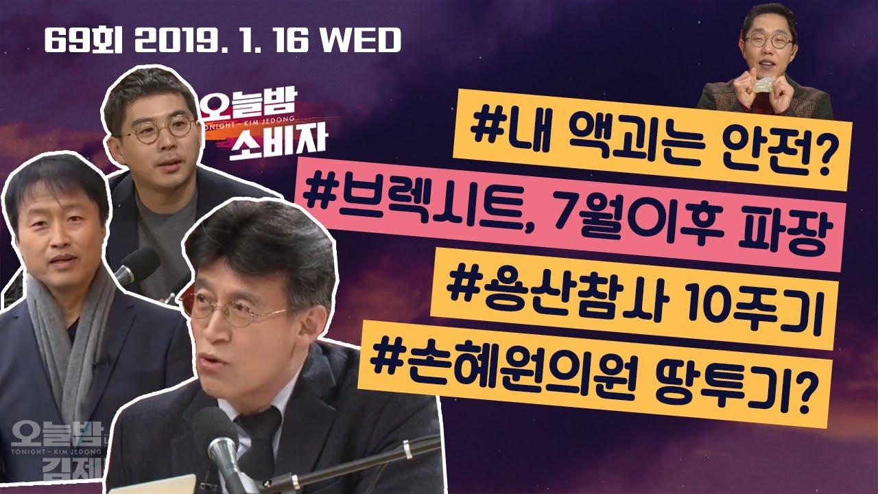 [오늘밤 김제동] 69회 풀영상 2019.01.16