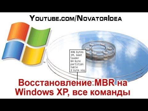 Восстановление MBR на Windows XP, все команды в консоли восстановления