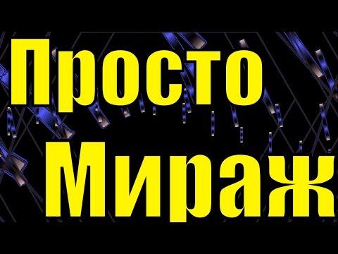 Группа Мираж - Музыка 70-80-х