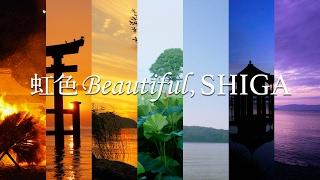 虹色Beautiful,SHIGA ー 滋賀・びわ湖 Short.Ver thumbnail
