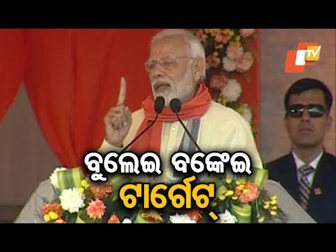 PM Modi targets Odisha government on several issues