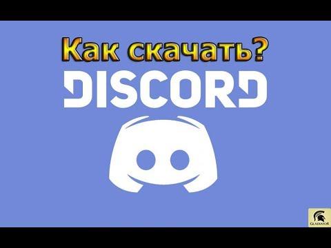 Вопрос: Как пользоваться Discord на компьютере?