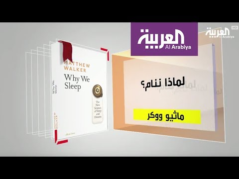 كل يوم كتاب: لماذا ننام؟  - نشر قبل 2 ساعة