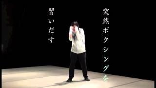 《あらすじ》 喜寿を前に、76歳にして突然ボクシングを始めた元生物教師...