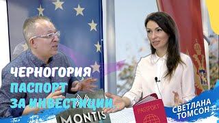 Как получить гражданство Черногории за инвестиции Проект MONTIS MOUNTAIN RESORT
