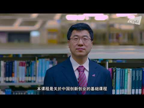 MOOC - Foundation of Innovation and Entrepreneurship in China 中国文化和创新创业基础