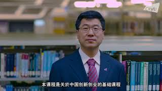 MOOC - Foundation of Innovation and Entrepreneurship in China 中国文化和创新创业基础 thumbnail
