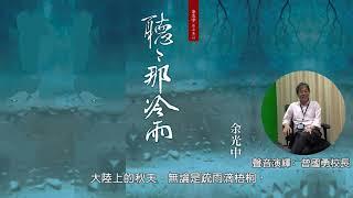 Publication Date: 2019-11-21 | Video Title: 仁濟醫院靚次伯紀念中學 - 靚聲好書 《聽聽那冷雨》 曾國勇