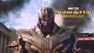 Avengers: Infinity War Official Tamil Trailer   April 27