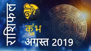 KUMBH Rashi ♒ AQUARIUS Horoscope | Predictions for AUGUST- 2019 Rashifal | Monthly Horoscope