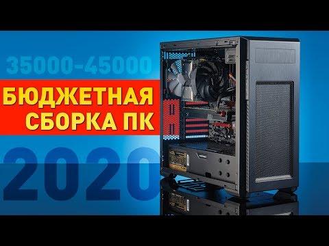 🔥 ИГРОВЫЕ ПК на Intel\AMD за 35К в 2020 году