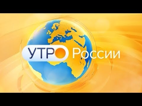 «Утро России» (10.02.20) Школа юного дипломата. Ольга Кикас