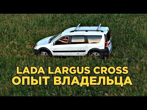 LADA LARGUS CROSS - максимальная комплектация | Опыт владельца