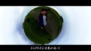 坂口有望  「地球-まる-」 Music Video