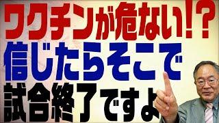 髙橋洋一チャンネル 第187回 ワクチンが危ない!言っているのは活動家の皆さん