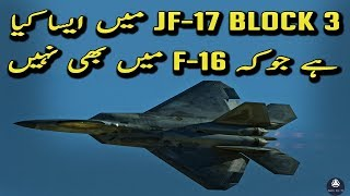 JF 17 Thunder: JF-17 Block 3  New Specifications 2019 |JF-17 Block 3 vs F-16 Block 60