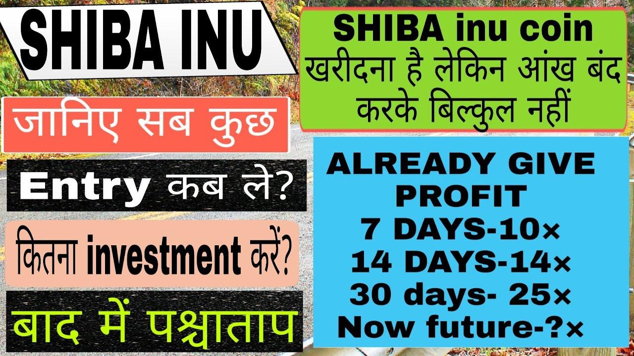 SHIBA INU COIN | SHIBA INU COIN PRICE PREDICTION | SHIBA INU COIN LATEST UPDATE | SHIB COIN 2021 PRI