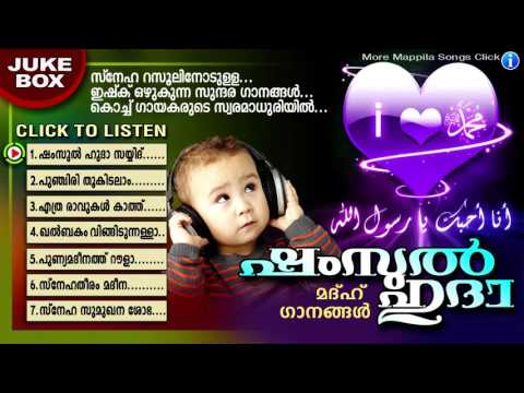 Shamsul Huda | ഷംസുൽ ഹുദാ | Islamic Devotional Songs | Madh Songs Malayalam