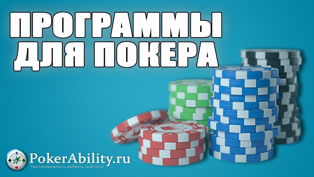 онлайн покера программы для скачать