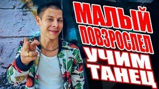 УЧИМ ТАНЕЦ - МАЛЫЙ ПОВЗРОСЛЕЛ - МАКС КОРЖ #DANCEFIT