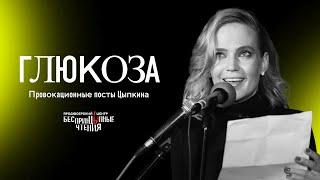 видео Данила Козловский читает рассказ Александра Цыпкина