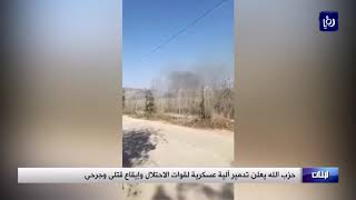 حزب الله يعلن تدمير آلية عسكرية لقوات الاحتلال وإيقاع قتلى وجرحى - (1-9-2019)