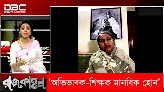 রাজকাহনে যা বললেন ডা. দীপু মনি || DBC News