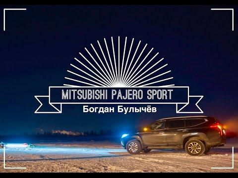 Mitsubishi L200 НЕ тестдрайв / Обзор new Mitsubishi Pajero sport