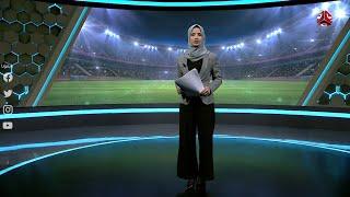 النشرة الرياضية | 31 - 10 - 2020 | تقديم صفاء عبدالعزيز | يمن شباب