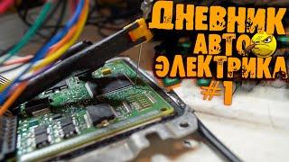 ДНЕВНИК АВТОЭЛЕКТРИКА #1   новый мультиметр, кузовной ремонт ТАКСИ, снова шьём приору!
