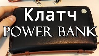 видео power bank оптом