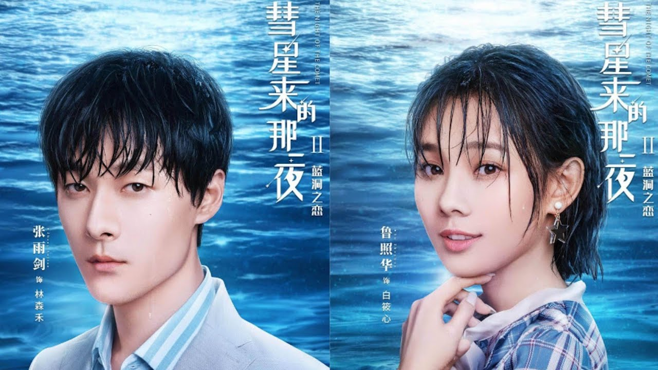 The Night Of The Comet 2 彗星来的那一夜2 Chinese Drama 2020 Youtube