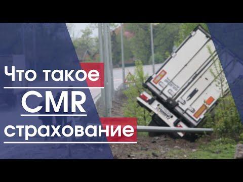 Что такое CMR страхование | Транспортная накладная