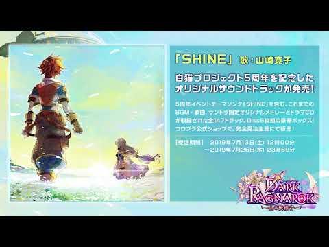 【白猫プロジェクト】5周年イベントエンディングソング「SHINE」歌:山崎寛子