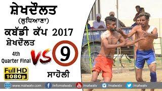 SHAIKHDAULAT (Jagraon) | KABADDI CUP - 2017 | SHAIKHDAULT vs SAHAULI  | FULL HD || Part 9th