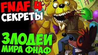 Five Nights At Freddy s 4 ЗЛОДЕИ МИРА ФНАФ