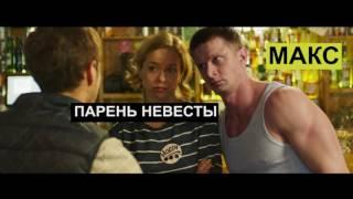 Трейлер 2016   Гуляй,Вася
