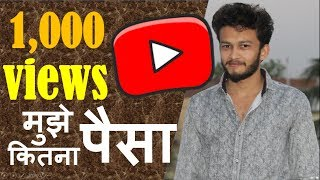 {HINDI} How much does YouTube pay per 1000 views || How much money do I get on 1000 views