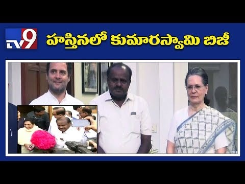 Kumaraswamy meets Rahul & Sonia Gandhi over Karnataka Cabinet formation - TV9