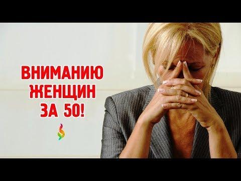 ВНИМАНИЮ ЖЕНЩИН ЗА 50 ЛЕТ! СРОЧНО ИЗБАВЛЯЙТЕСЬ ОТ ЭТИХ ВЕЩЕЙ! ТАБУ.