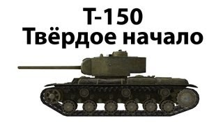 Т-150 - Твёрдое начало