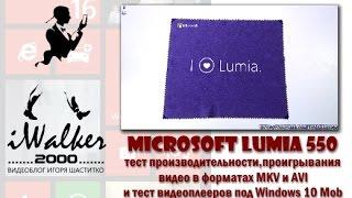 Обзор Microsoft Lumia 550-как Lumia 550 проигрывает видео в MKV 1080p и т.п,тест разных видеоплееров(Подписаться на канал ▻▻▻ http://bit.ly/iwalker2000_subs Начало обзоров Microsoft Lumia 550 смотрите здесь - https://youtu.be/E-drHYYawb8?list=PLB..., 2015-12-16T07:02:04.000Z)